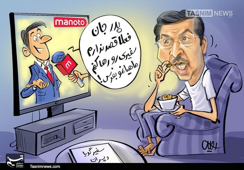 کاریکاتور/ شرکت سفیران گویای بابا و پسران !!!