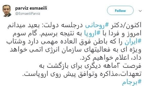 روحانی: گام سوم کاهش تعهدات برجامی را اعلام خواهیم کرد