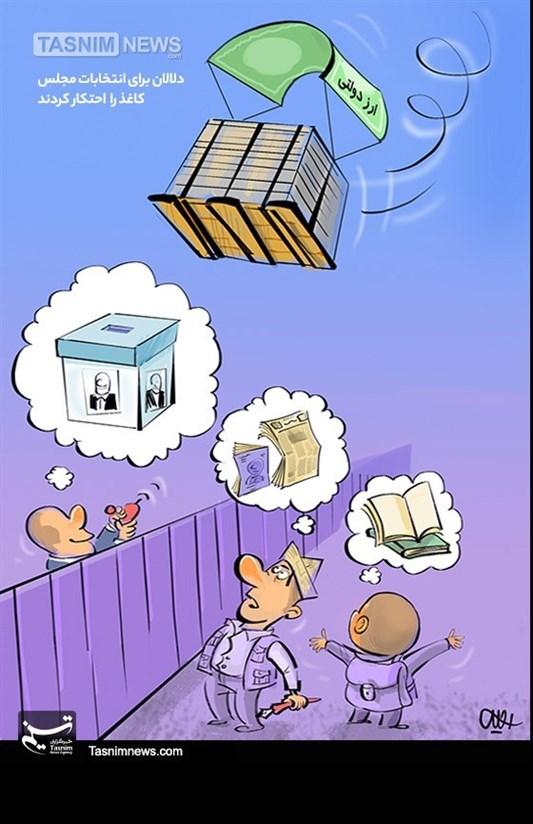 کاریکاتور/ دلالان برای انتخابات مجلس کاغذ را احتکار کردند