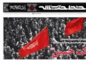 خط حزبالله 200| ملّت حسین (ع)