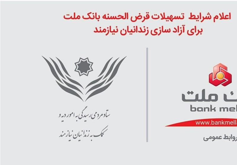 اعلام شرایط تسهیلات قرض الحسنه بانک ملت برای آزادسازی زندانیان نیازمند در سال 98
