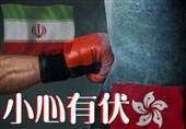 هنگکنگ کیسه بوکس ایران به خاطر قلدریهای آمریکا میشود؟
