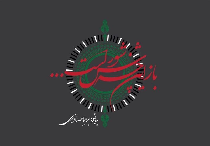 """""""باز این چه شورش است"""" به روایت پیانو منتشر شد + صوت"""