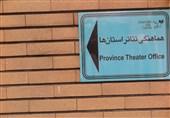 «پویش تئاتر شهرهای ایران» و «رپرتوار تئاتر استانها» برگزار میشود