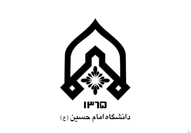 فراخوان جذب هیئت علمی در دانشگاه جامع امام حسین(ع)