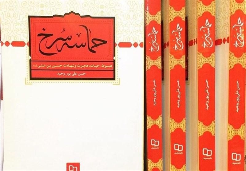 «حماسه سرخ» حسین ابن علی(ع)