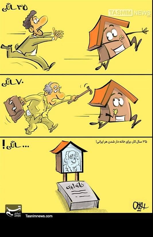 کاریکاتور/ 35سالکار، برای خانهدار شدن هر ایرانی!