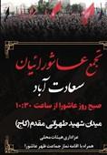فردا؛ تجمع بزرگ عاشورائیان در میدان شهید طهرانی مقدم