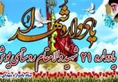 یادواره 21 شهید والامقام روستای «یوش» نور برگزار میشود