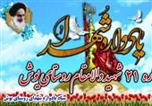 یادواره سرداران و 21 شهید یوش نور برگزار شد