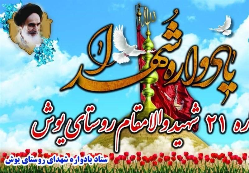 دومین یادواره 21 شهید روستای یوش شهر نور مازندران برگزار میشود