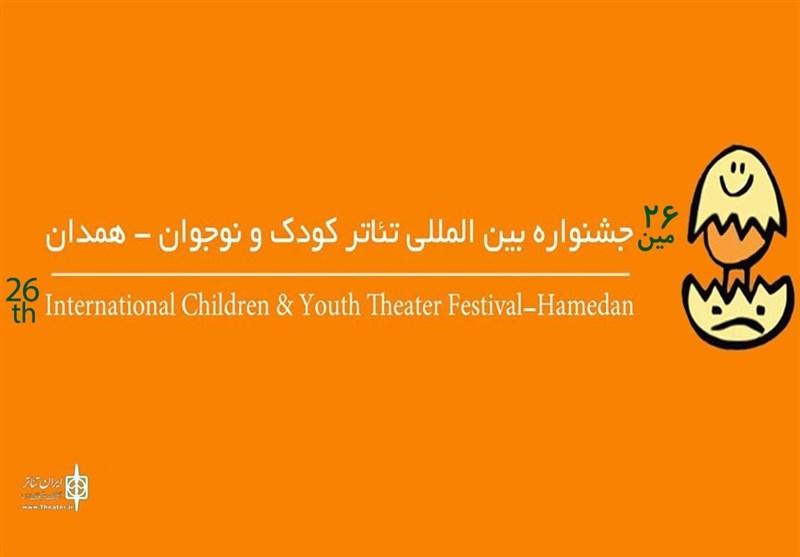 مهلت ارسال اثر به بخشهای خیابانی و خردسال جشنواره تئاتر کودک تمدید شد