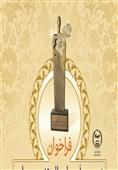 نهمین آیین اعطای تندیس ملی فداکاری به دانشجویان ایران برگزار میشود