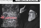 خط حزبالله 201| وعده نصرالله