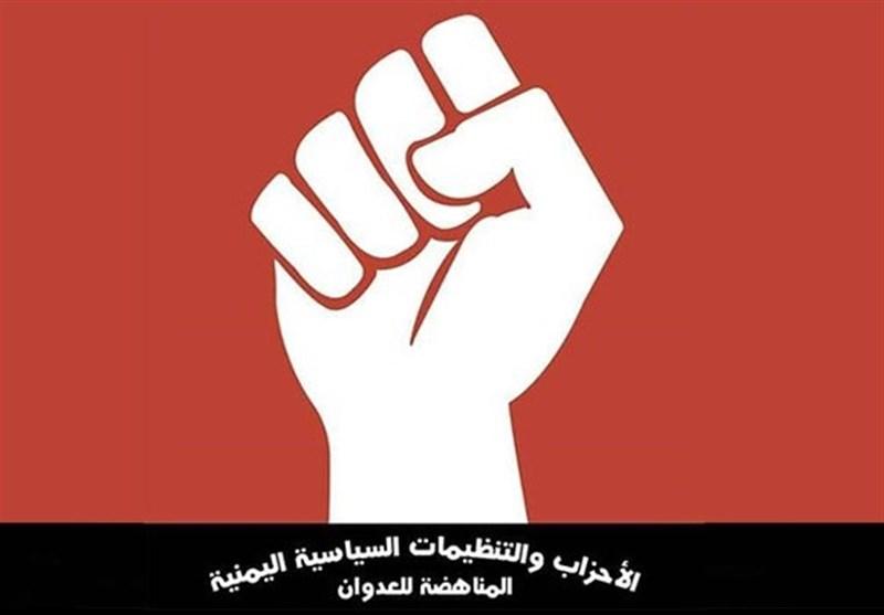 یمن اعلام حمایت احزاب مخالف جنگ از از رهبر جنبش انصارالله
