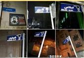 """قلعوقمع جدید """"عنوان شهید"""" از خیابانها توسط شهرداری تهران! + تصاویر"""