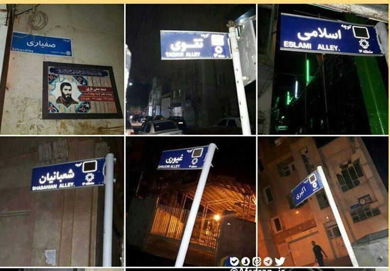 """قلع و قمع جدید """"نام شهدا"""" از خیابانها توسط شهرداری تهران! + تصاویر"""