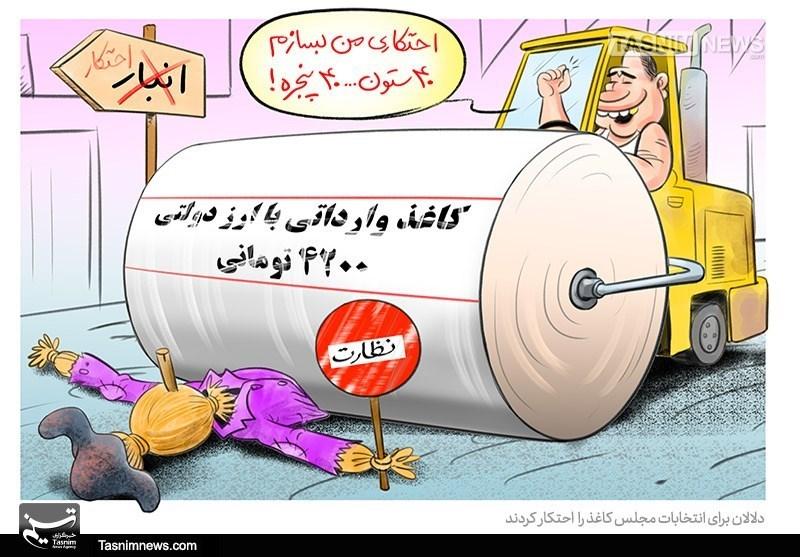 کاریکاتور/ دلالان برای انتخابات مجلس کاغذ را احتکار کردند!