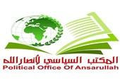 أنصار الله یدین بشدة تطبیع النظام السودانی مع الکیان الصهیونی
