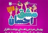 آغاز به کار پویش مشق احسان در مصلی تهران