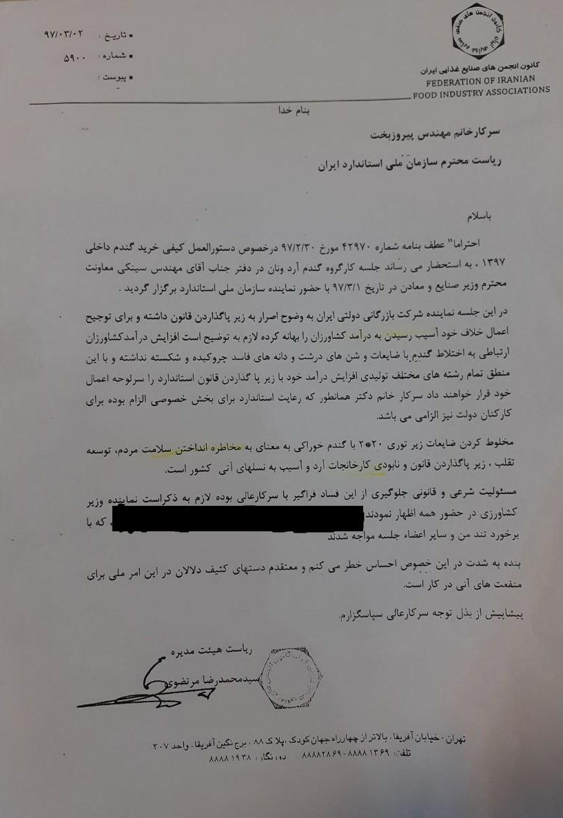 مجری فلاشینگ کرمان