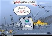 کاریکاتور/ پیامهایعملیات بزرگیمنیها علیه تأسیسات نفتیسعودی