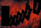 مراسم عزاداری دههمحرم با رعایت موازین بهداشتی در گیلان برگزار میشود