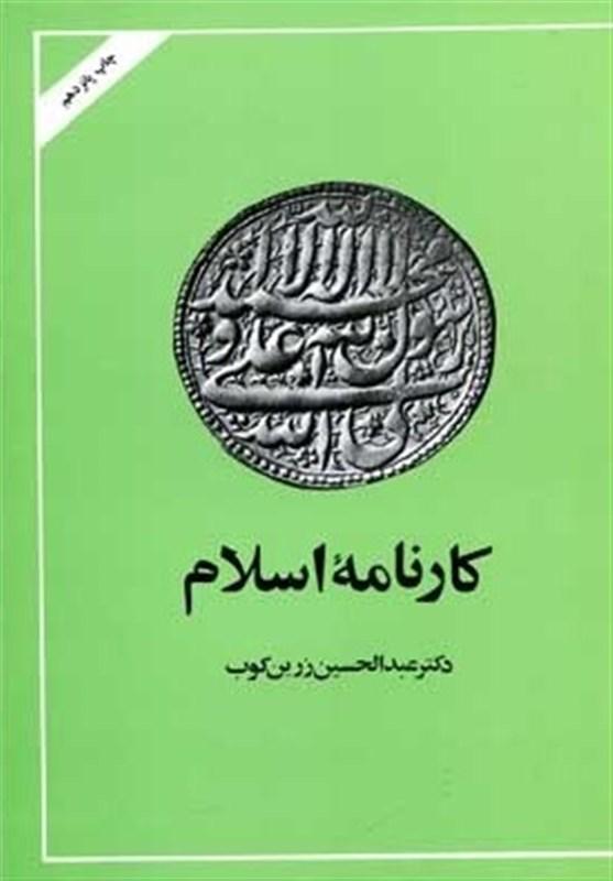 کتاب «کارنامه اسلام» به زبان ایتالیایی ترجمه و منتشر میشود