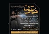 """اجرای """"خاتون"""" در پردیس تئاتر تهران"""