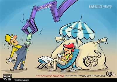 کاریکاتور/ مالیات برای کارگر آری، برای بازیگر با دستمزدنجومی نه!!؟