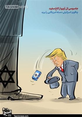 کاریکاتور/ جاسوسی تل آویو از کاخ سفید  چاقوی اسرائیلی دسته امریکایی را برید