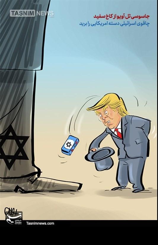 کاریکاتور/ جاسوسی تل آویو از کاخ سفید| چاقوی اسرائیلی دسته امریکایی را برید