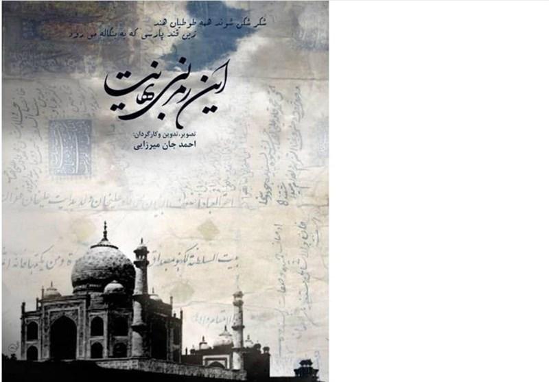 جان میرزایی: هند، عبرت کاملی برای شرایط امروز ما در مواجهه با زبان فارسی است