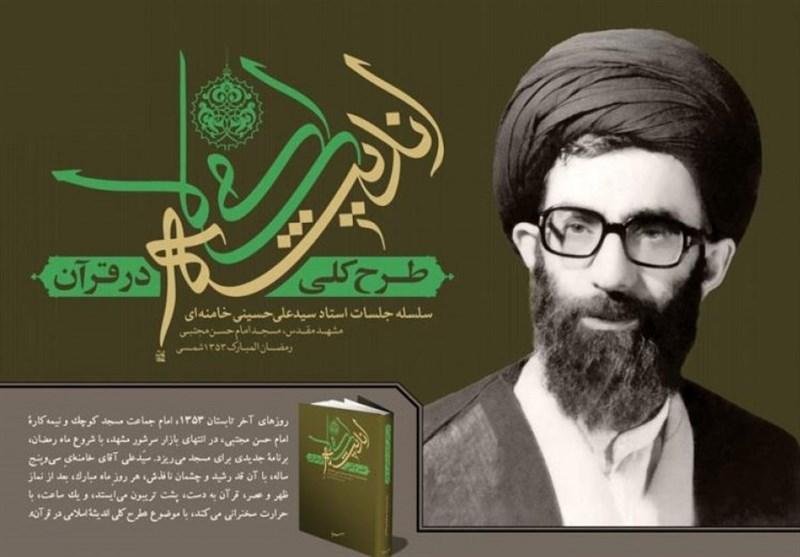 پویش مطالعاتی کتاب «طرح کلی اندیشهاسلامی در قرآن» برگزار میشود