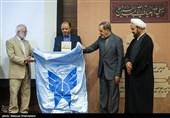 رونمایی از کتاب مدل مخصوص الگوی اسلامی ایرانی پیشرفت در حاشیه برگزاری نشست سراسری معاونان فرهنگی و دانشجویی دانشگاه آزاد