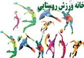 39 خانه ورزش روستایی استان بوشهر تجهیز شد