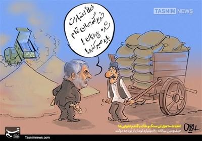کاریکاتور/ اختلاط 700هزار تن سنگ و خاک با گندم نانواییها