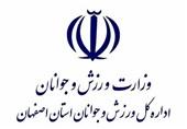 اصفهان  نیروهای جوان در کنار مدیران ورزش قرار گیرند