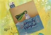 مشهدمقدس|«یک دختر بی گوشواره» برگزیده سومین دوره کتاب سال عاشورا شد