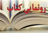 کتاب «سلام بر حسین» در کاشان رونمایی شد