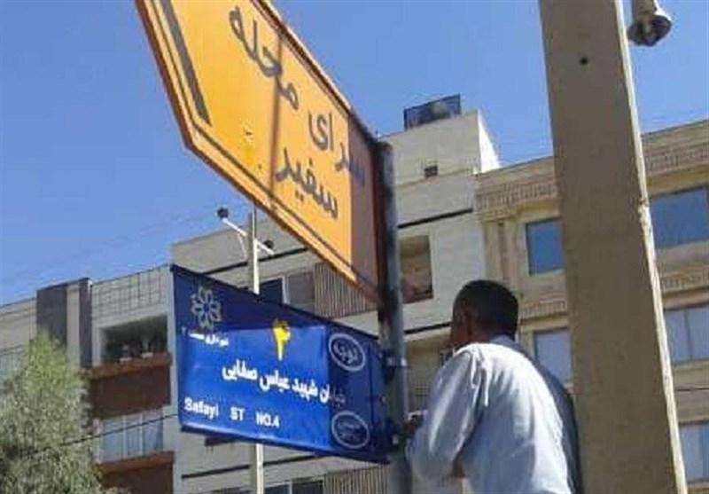 مهلت یک هفتهای شورا به شهرداری شیراز برای درج نام شهید در معابر شهری