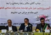 میز ملی توسعه صادرات نساجی با حضور وزیر صمت در اصفهان رونمایی شد