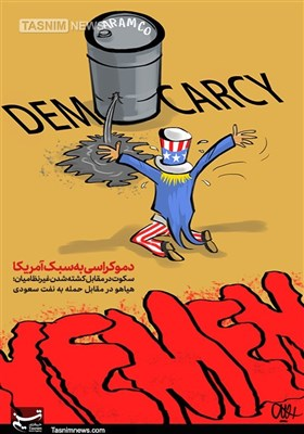 کاریکاتور/ دموکراسی به سبک آمریکا!!!