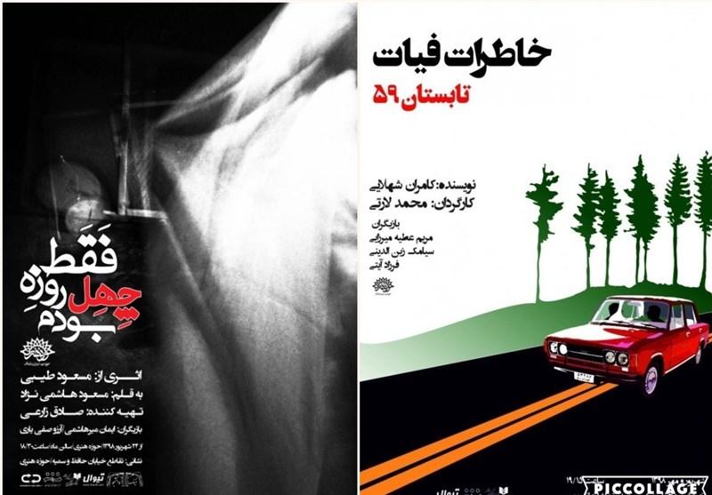 """""""یک عاشقانه سیاسی"""" در حوزه هنری"""