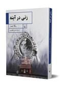 «زنی در آینه»؛ رمانی درباره عشق، ترس و جنون