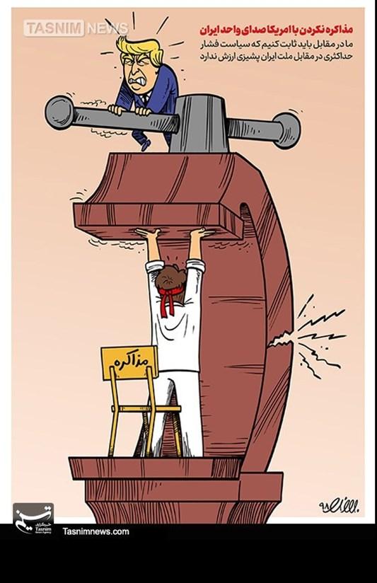 تصویرسازی/ مذاکره نکردن با امریکا صدای واحد ایران