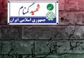 ماجرای حذف نام «شهید» در «آبروی کوچهها» شبکه 5