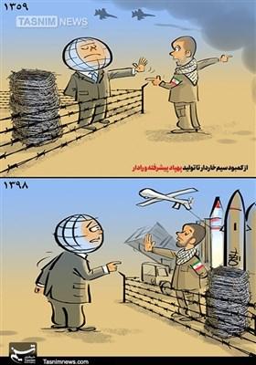 کاریکاتور/ از کمبود سیمخاردار تا تولید پهپاد و رادار