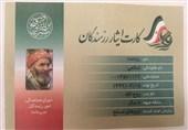 رونمایی از «کارت ایثار رزمندگان» با حضور سرلشکر باقری