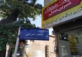 حذف نام شهیدان از تابلو معابر زنجان را پیگیری میکنیم